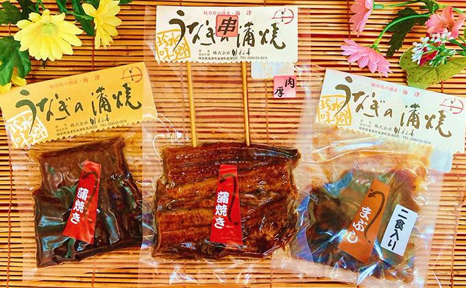 岐阜県海津市のふるさと納税 うなぎ蒲焼バラエティセット(三河産)