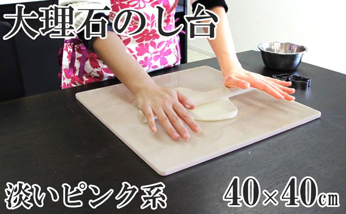 ピンク系大理石のし台(こね台) Lサイズ 40cm
