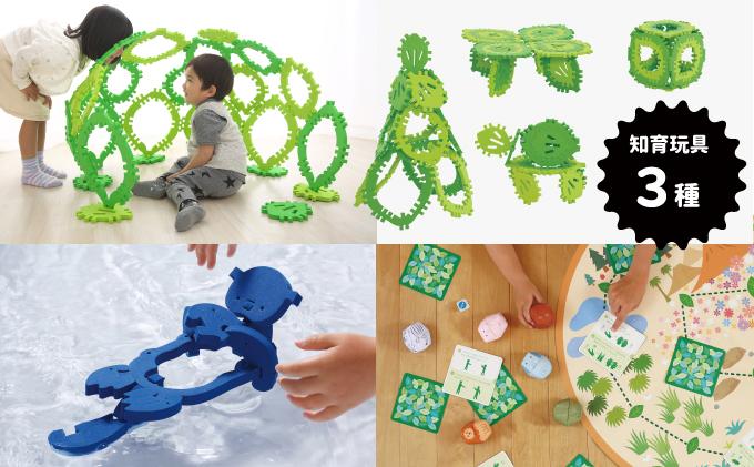 静岡県浜松市 家族で遊べる知育玩具