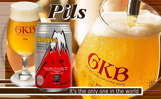 静岡県御殿場市のふるさと納税 御殿場高原ビール ピルス 350ml 8缶セット