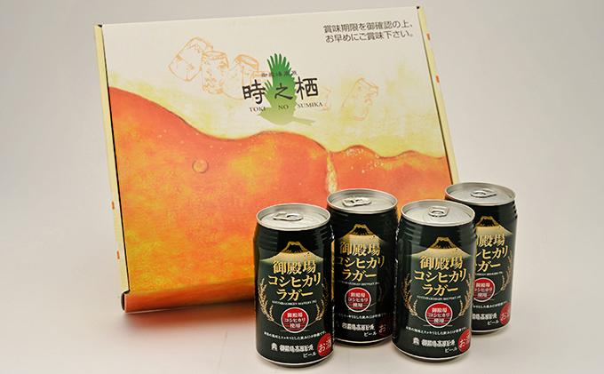 静岡県御殿場市のふるさと納税 御殿場高原ビール コシヒカリラガー 350ml 8缶セット