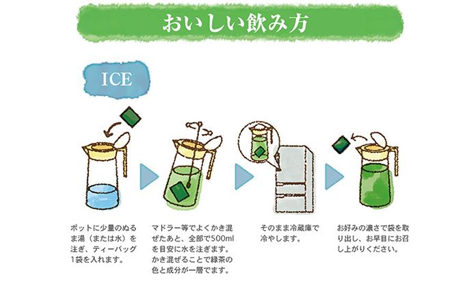 静岡県御殿場市のふるさと納税 老舗の深蒸し煎茶ティーバッグ 5袋セット