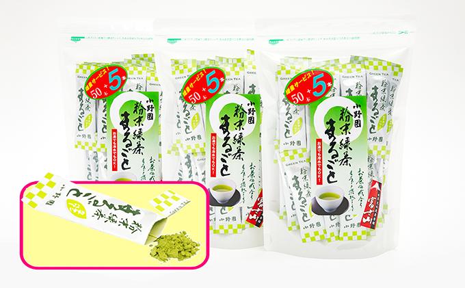 静岡県御殿場市のふるさと納税 簡単便利!「粉末緑茶まるごと」 3袋セット