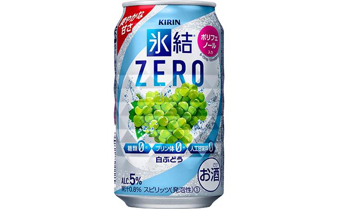 静岡県御殿場市のふるさと納税 キリン 氷結ゼロ 白ブドウ 350ml 1ケース(24本)