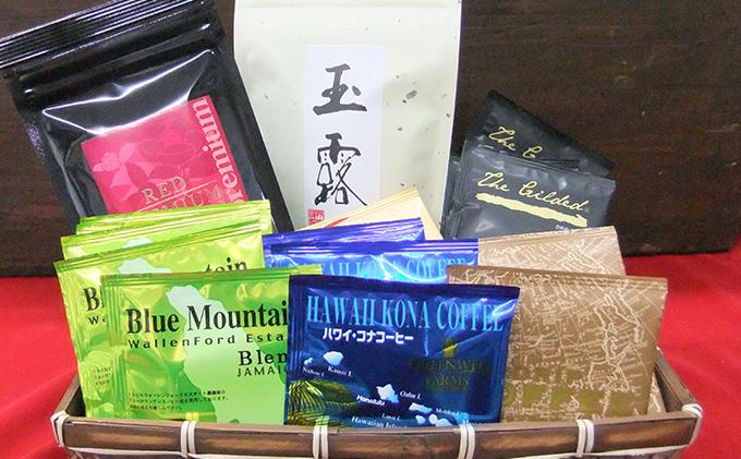 静岡県菊川市のふるさと納税 プレミアムドリップコーヒー・紅茶ティーバッグ・玉露ティーバッグ