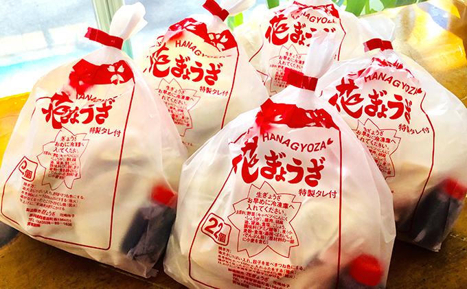 静岡県森町のふるさと納税 冷凍花餃子110個(22個入×5袋)12ヶ月連続お届け