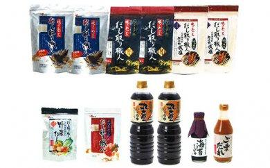 愛知県武豊町のふるさと納税 だし取り職人5種、本醸造丸大豆醤油、ごまだれ、海苔醤油   詰合わせ