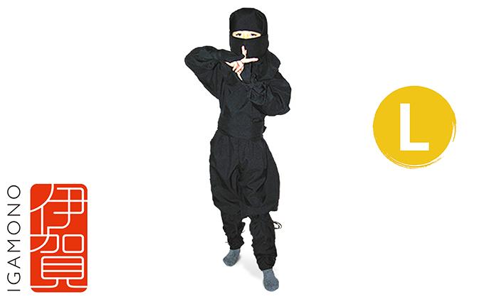 三重県伊賀市子ども忍者衣装伊賀version9点セット(L・黒)