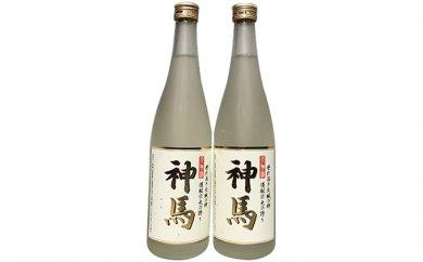清酒「神馬」生貯蔵酒2本