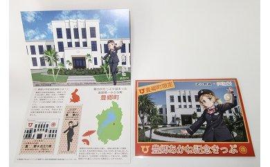 鉄道むすめ「豊郷あかね」豊郷町限定記念きっぷ