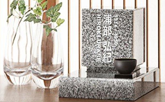 滋賀県豊郷町のふるさと納税 小型墓石 宅墓(たくぼ) ・しろ