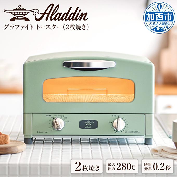 おすすめの返礼品 グラファイトトースター【2枚焼】(グリーン)