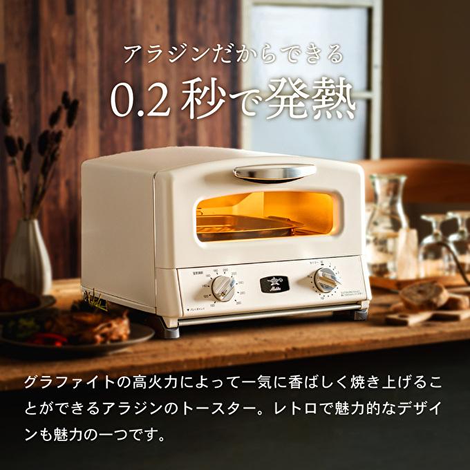 兵庫県加西市のふるさと納税 グラファイトグリル&トースター(ホワイト )