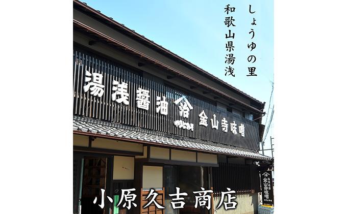 和歌山県湯浅町のふるさと納税 あさげみそ ゆあさたまり 醤油セット