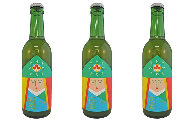 岡山県高梁市のふるさと納税 宇治町 地ビール「花笠」3本セット
