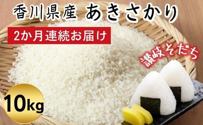 定期便のふるさと納税 おすすめのお米 令和元年産 新米 香川県産「あきさかり」 10kg 2か月連続お届け