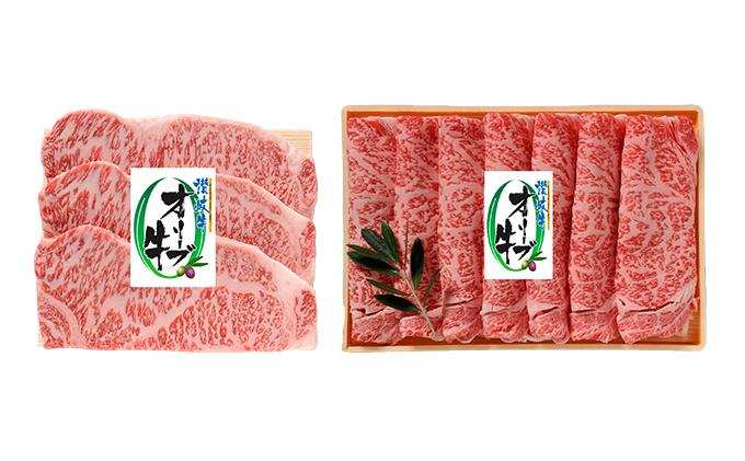 香川県東かがわ市のふるさと納税 オリーブ牛ロースすき焼き&ステーキセット
