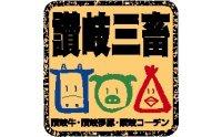 香川県東かがわ市のふるさと納税 プレミアム讃岐三畜セット【限定数毎月50セット】