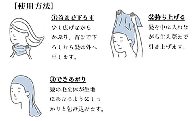 """香川県東かがわ市のふるさと納税 """"オリーブの恵みシリーズ"""" 保湿ヘアキャップ"""