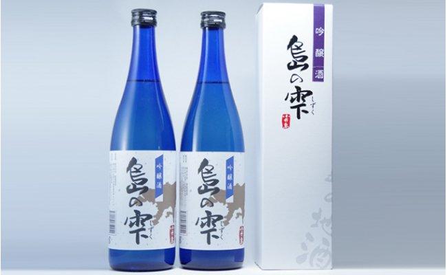 「島の雫」吟醸酒 2本セット