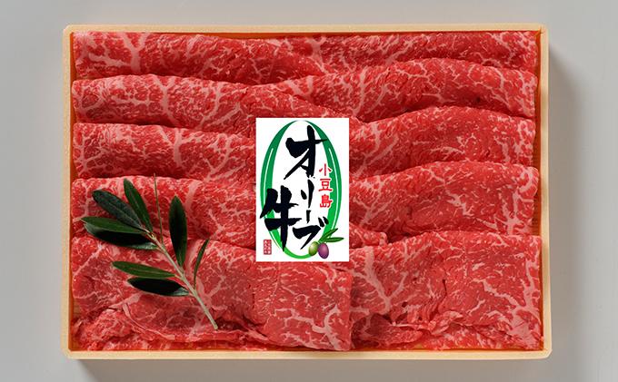 香川県土庄町のふるさと納税 小豆島オリーブ牛モモしゃぶしゃぶ