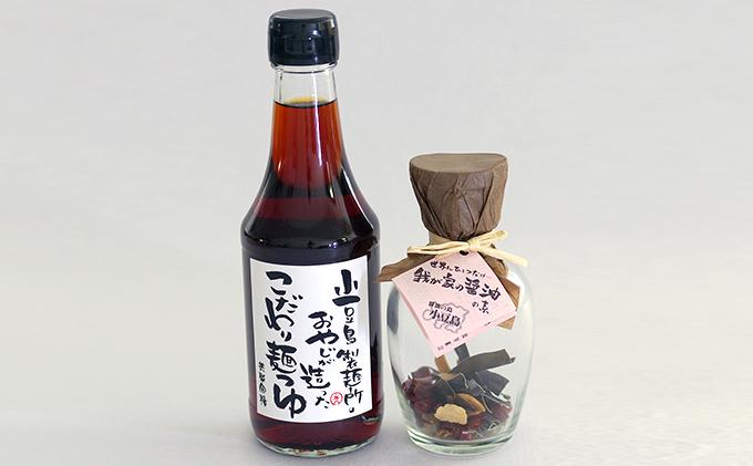 香川県土庄町のふるさと納税 小豆島製麺所のおやじが造った『こだわり麺つゆ』と我が家の醤油の素セット