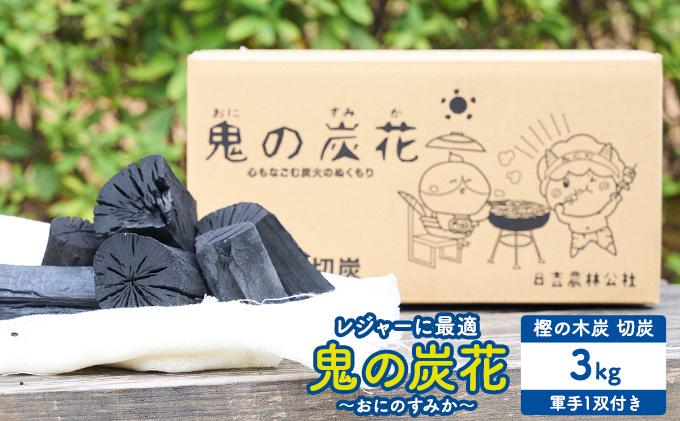 愛媛県鬼北町のふるさと納税 鬼の炭花~おにのすみか~樫の木炭(切炭3kg)
