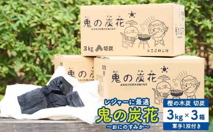 愛媛県鬼北町のふるさと納税 鬼の炭花~おにのすみか~樫の木炭(切炭3kg×3)