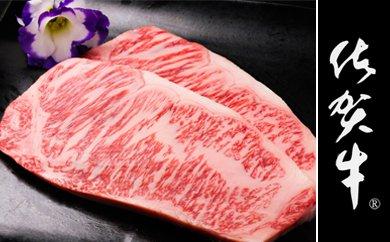 最高級牛肉「佐賀牛」サーロインステーキ 2