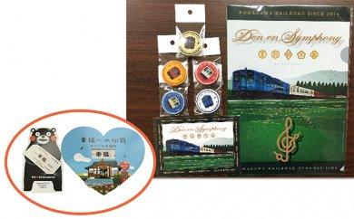 くま川鉄道グッズセット(缶バッチ、クリアファイル、ポストカード、記念切符)